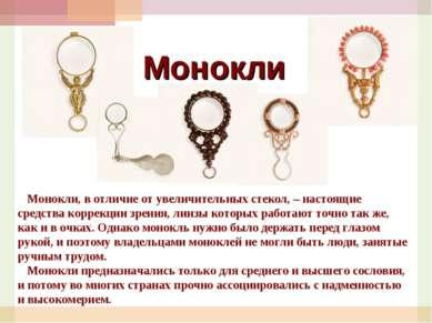 Монокли, вотличие отувеличительных стекол,– настоящие средства коррекции з...