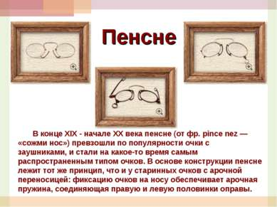Пенсне Вконце XIX- начале XXвека пенсне (отфр. pince nez— «сожми нос») п...