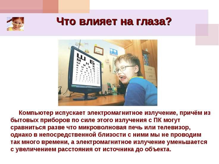 Что влияет на глаза?  Компьютер испускает электромагнитное излучение, прич...