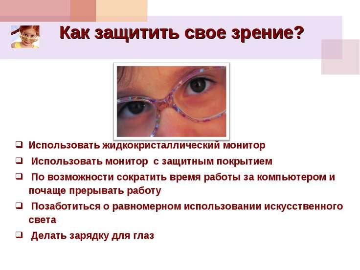 Как защитить свое зрение? Использовать жидкокристаллический монитор Использов...