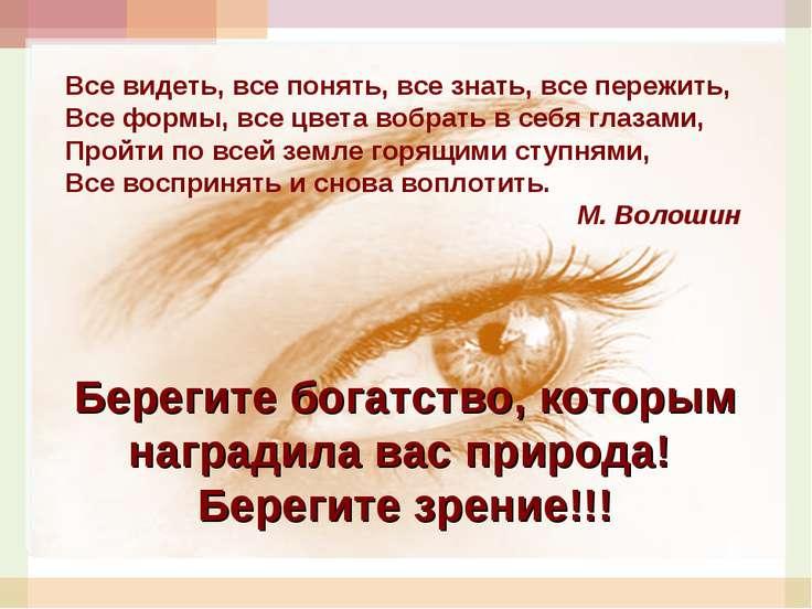 Берегите богатство, которым наградила вас природа! Берегите зрение!!! Все вид...