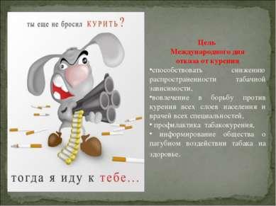 Цель Международного дня отказа от курения способствовать снижению распростран...