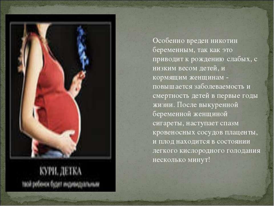 Особенно вреден никотин беременным, так как это приводит к рождению слабых, с...