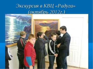 Экскурсия в КВЦ «Радуга» (октябрь 2012г.)