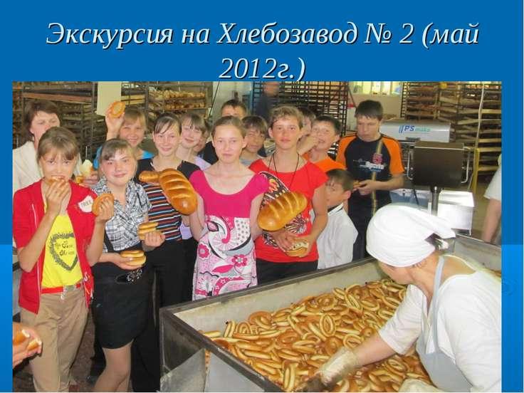 Экскурсия на Хлебозавод № 2 (май 2012г.)