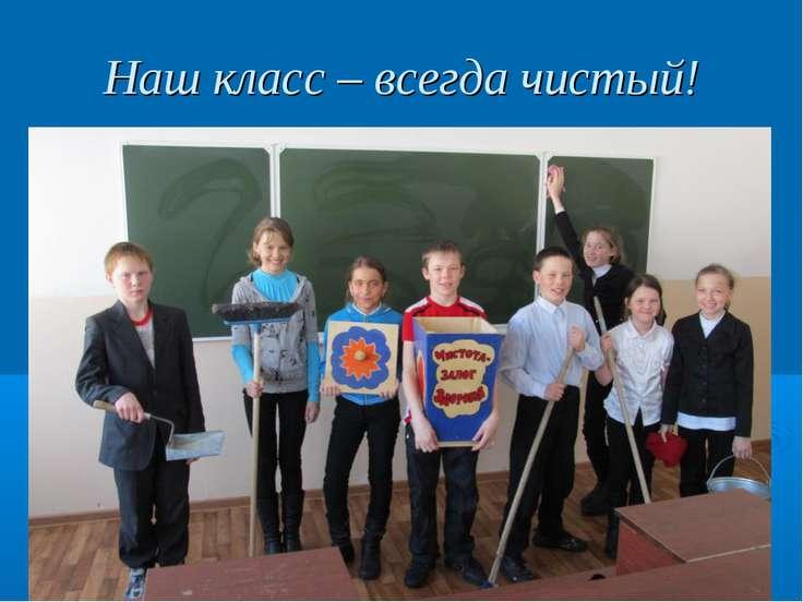 Наш класс – всегда чистый!