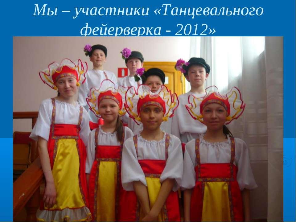 Мы – участники «Танцевального фейерверка - 2012»