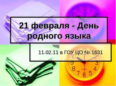 21 февраля - День родного языка 11.02.11 в ГОУ ЦО № 1631