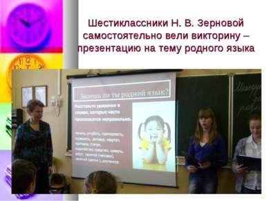 Шестиклассники Н. В. Зерновой самостоятельно вели викторину – презентацию на ...