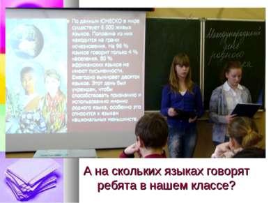 А на скольких языках говорят ребята в нашем классе?
