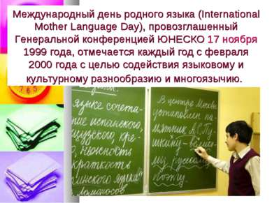 Международный день родного языка (International Mother Language Day), провозг...