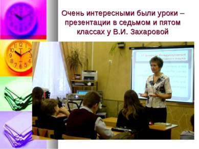 Очень интересными были уроки – презентации в седьмом и пятом классах у В.И. З...
