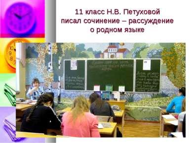 11 класс Н.В. Петуховой писал сочинение – рассуждение о родном языке