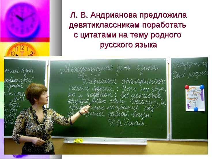 Л. В. Андрианова предложила девятиклассникам поработать с цитатами на тему ро...