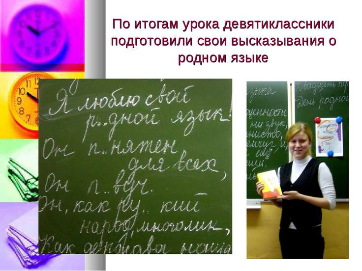 По итогам урока девятиклассники подготовили свои высказывания о родном языке