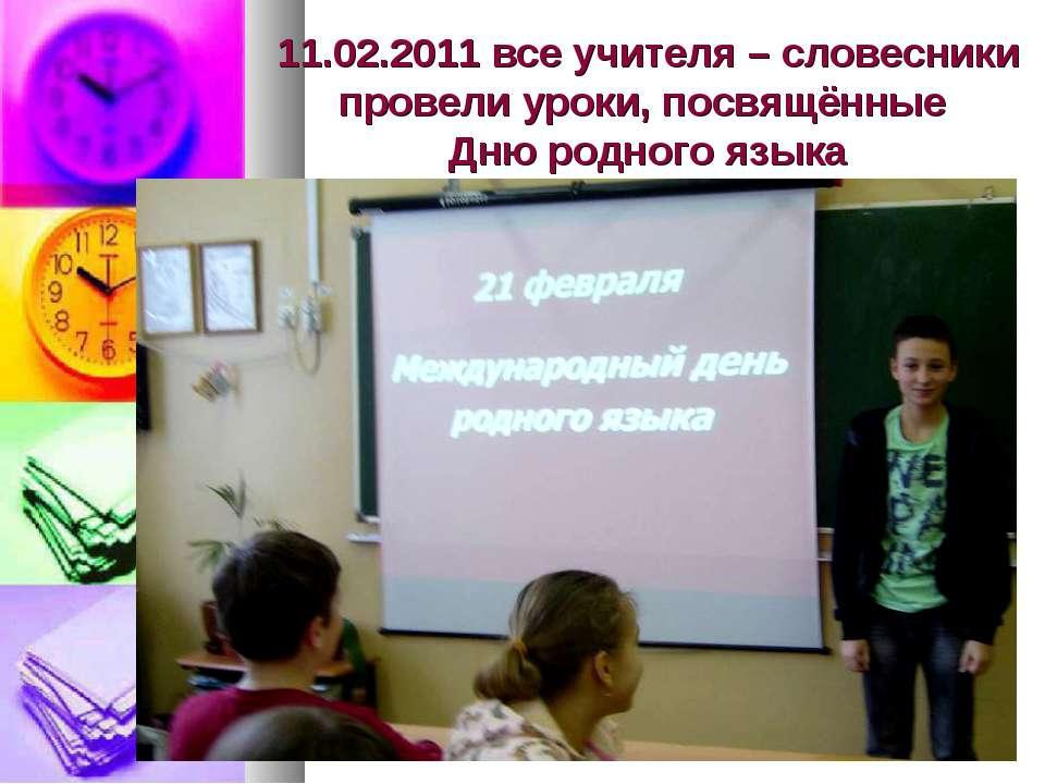 11.02.2011 все учителя – словесники провели уроки, посвящённые Дню родного языка