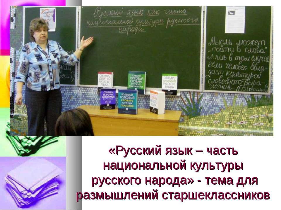 «Русский язык – часть национальной культуры русского народа» - тема для размы...