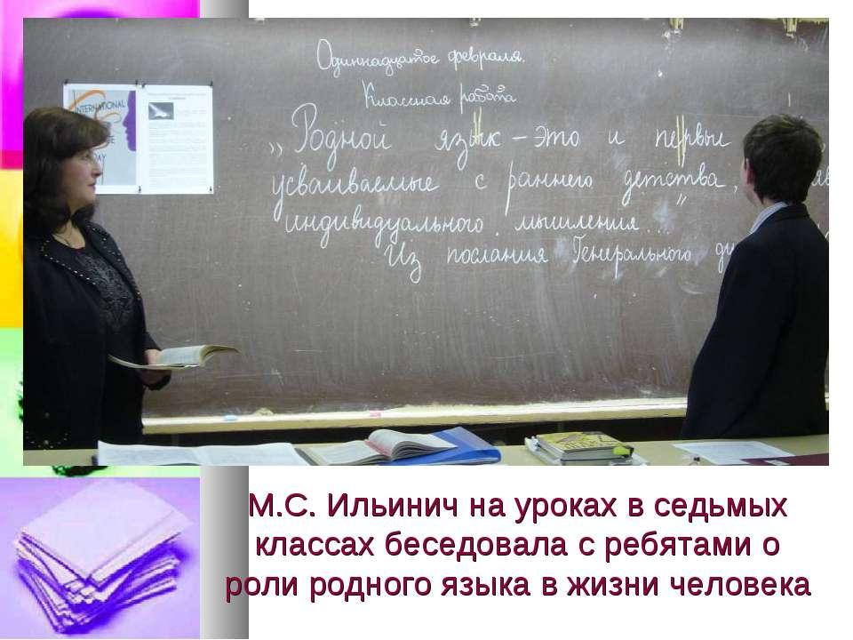 М.С. Ильинич на уроках в седьмых классах беседовала с ребятами о роли родного...