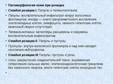 Патоморфология кожи при розацеа Стадия розацеа I. Папулы и телеангиэктазии. П...