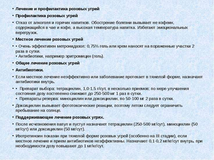 Лечение и профилактика розовых угрей Профилактика розовых угрей Отказ от алко...