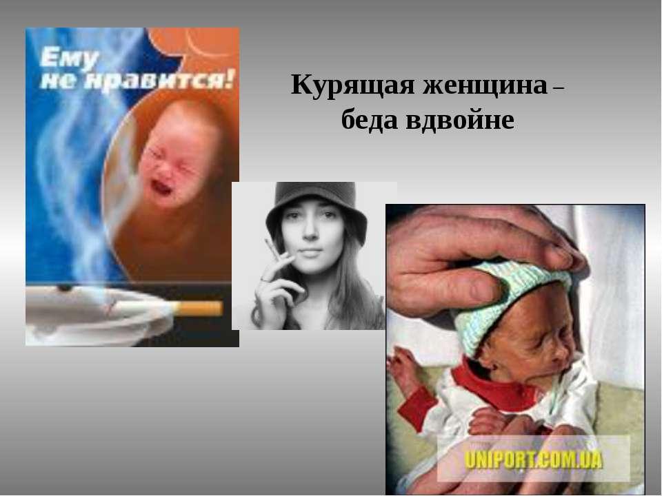 Курящая женщина – беда вдвойне