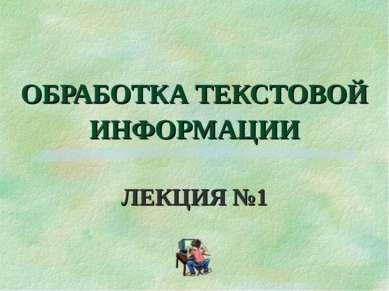 ОБРАБОТКА ТЕКСТОВОЙ ИНФОРМАЦИИ ЛЕКЦИЯ №1