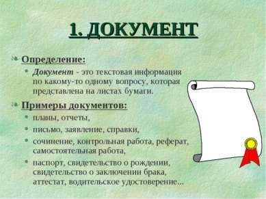 1. ДОКУМЕНТ Определение: Документ - это текстовая информация по какому-то одн...