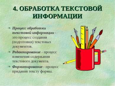 4. ОБРАБОТКА ТЕКСТОВОЙ ИНФОРМАЦИИ Процесс обработки текстовой информации - эт...