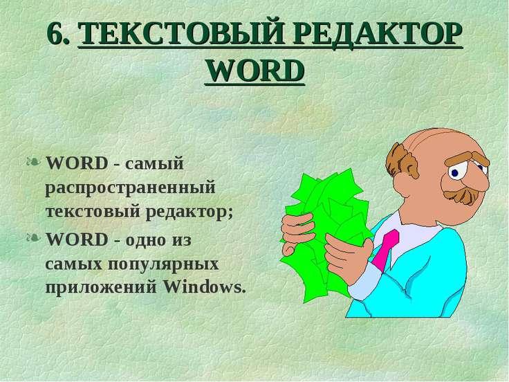 6. ТЕКСТОВЫЙ РЕДАКТОР WORD WORD - самый распространенный текстовый редактор; ...