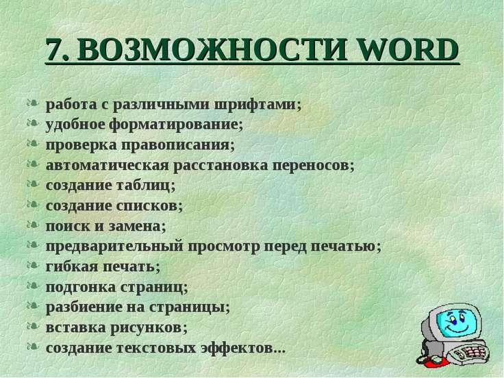 7. ВОЗМОЖНОСТИ WORD работа с различными шрифтами; удобное форматирование; про...