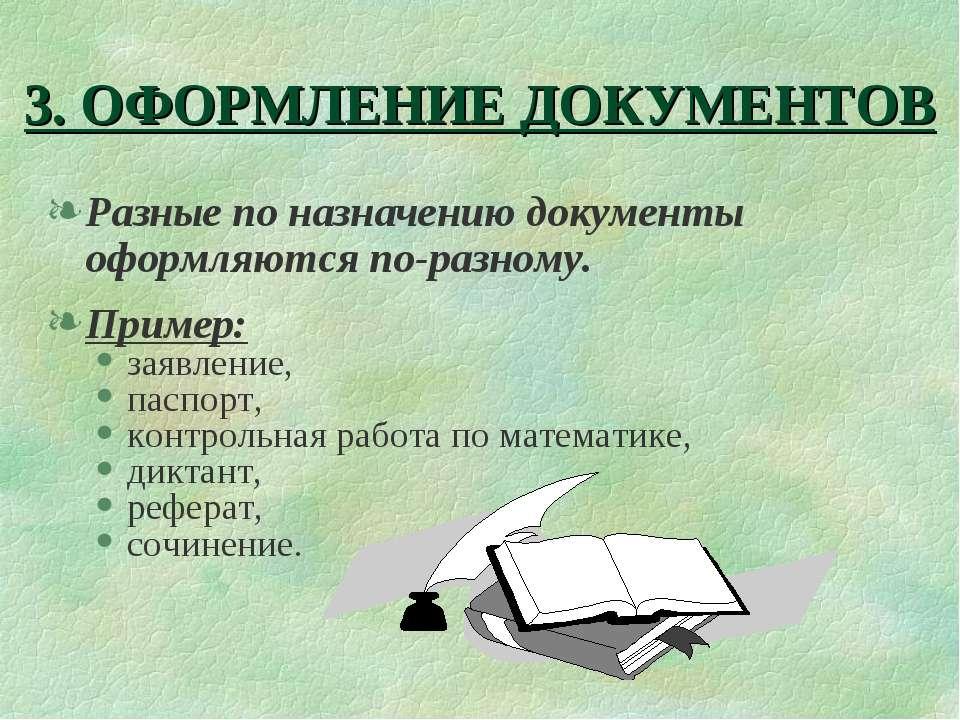 3. ОФОРМЛЕНИЕ ДОКУМЕНТОВ Разные по назначению документы оформляются по-разном...