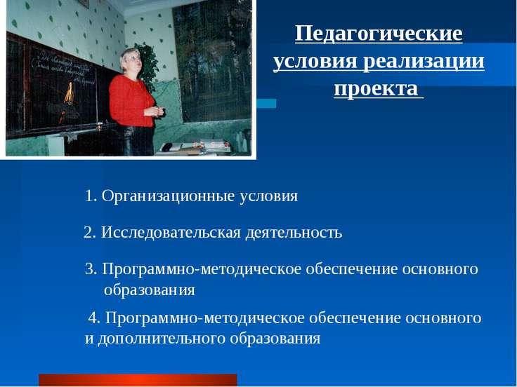 Педагогические условия реализации проекта 1. Организационные условия 2. Иссле...