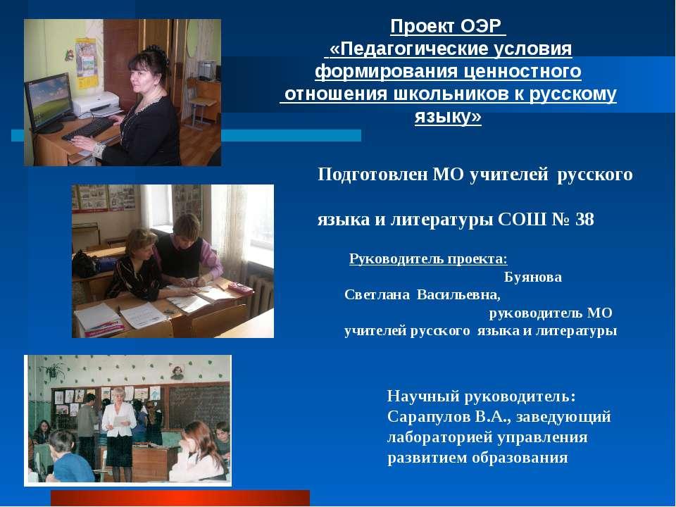 Проект ОЭР «Педагогические условия формирования ценностного отношения школьни...