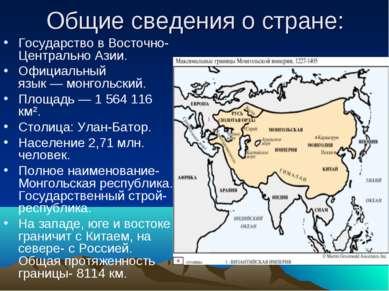 Общие сведения о стране: ГосударствовВосточно-Центрально Азии. Официальный ...