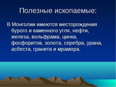 Полезные ископаемые: В Монголии имеются месторождения бурого и каменного угля...