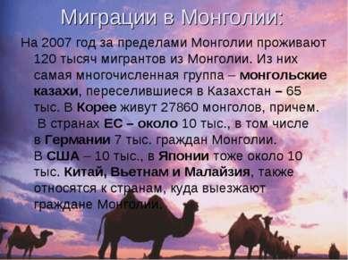 Миграции в Монголии: На 2007 год за пределами Монголии проживают 120 тысяч ми...