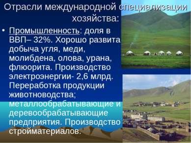 Отрасли международной специализации хозяйства: Промышленность: доля в ВВП– 32...