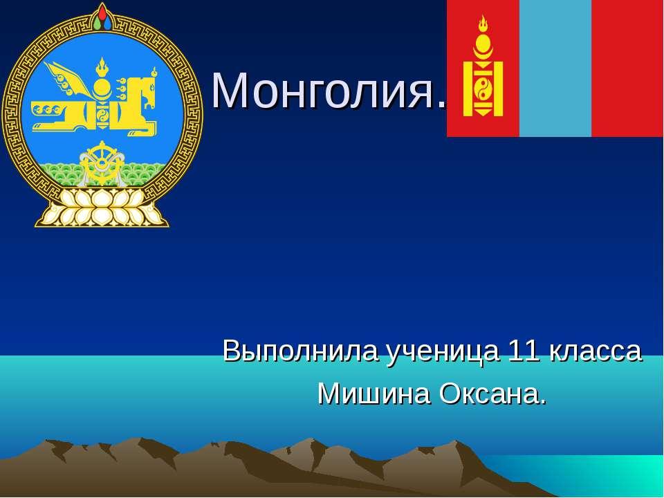 Монголия. Выполнила ученица 11 класса Мишина Оксана.