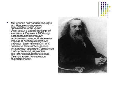 Менделеев возглавлял большую экспедицию по изучению промышленности Урала, уча...