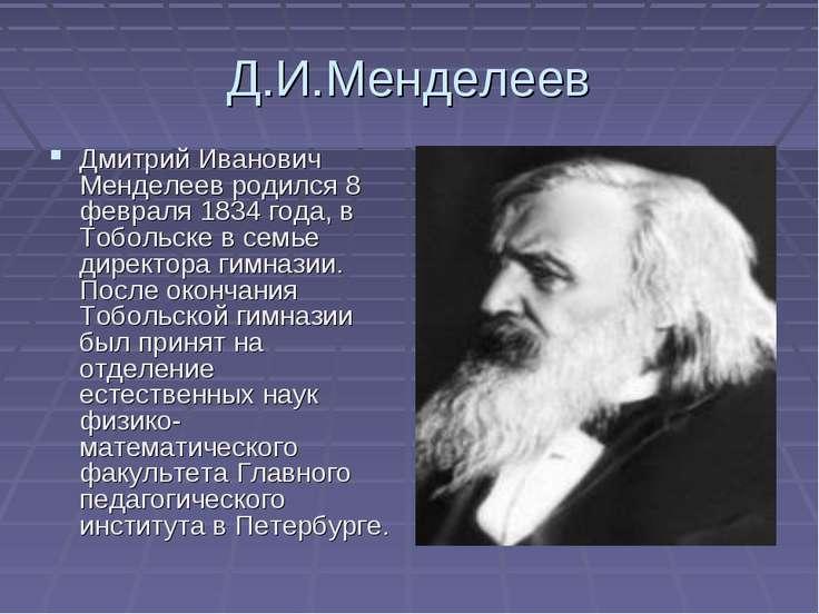 Д.И.Менделеев Дмитрий Иванович Менделеев родился 8 февраля 1834 года, в Тобол...