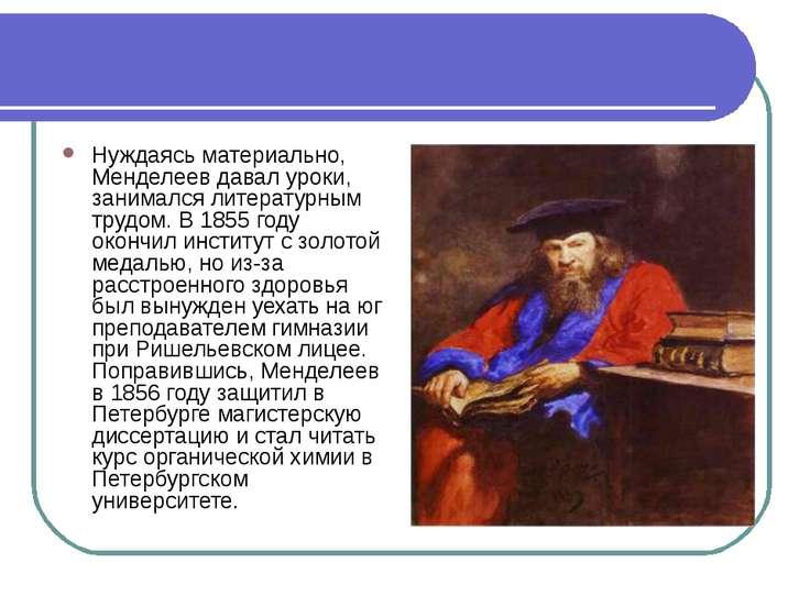 Нуждаясь материально, Менделеев давал уроки, занимался литературным трудом. В...