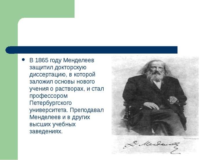 В 1865 году Менделеев защитил докторскую диссертацию, в которой заложил основ...