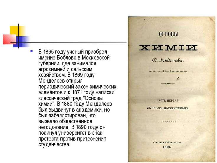 В 1865 году ученый приобрел имение Боблово в Московской губернии, где занимал...