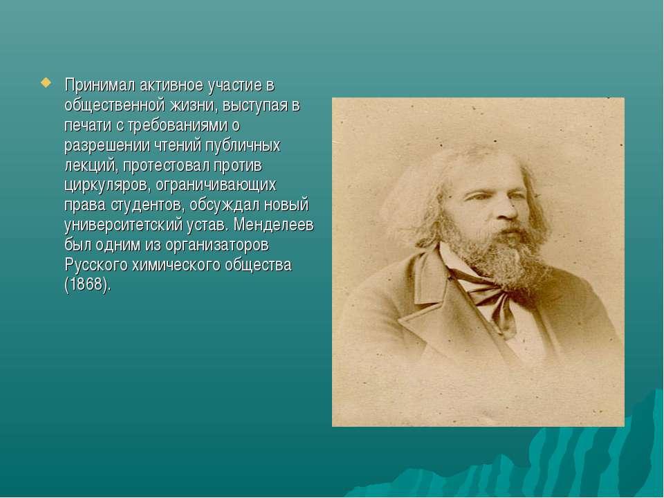 Принимал активное участие в общественной жизни, выступая в печати с требовани...