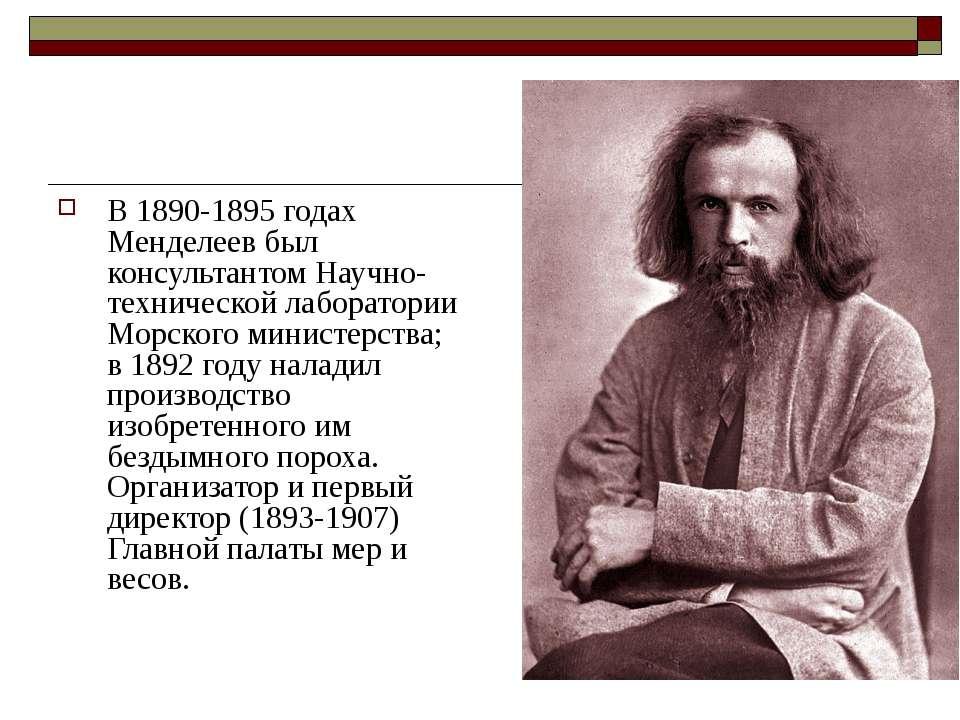 В 1890-1895 годах Менделеев был консультантом Научно-технической лаборатории ...