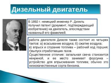 Дизельный двигатель В 1892 г. немецкий инженер Р. Дизель получил патент (доку...