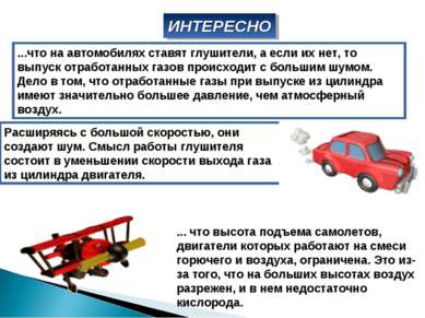 ИНТЕРЕСНО ...что на автомобилях ставят глушители, а если их нет, то выпуск от...