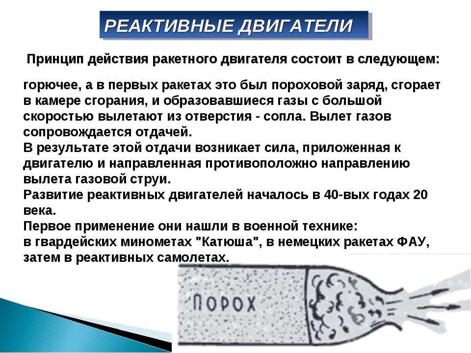 РЕАКТИВНЫЕ ДВИГАТЕЛИ Принцип действия ракетного двигателя состоит в следующем...