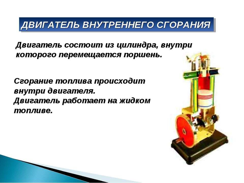 ДВИГАТЕЛЬ ВНУТРЕННЕГО СГОРАНИЯ Двигатель состоит из цилиндра, внутри которого...