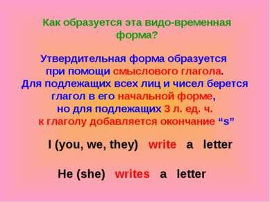 Как образуется эта видо-временная форма? Утвердительная форма образуется при ...